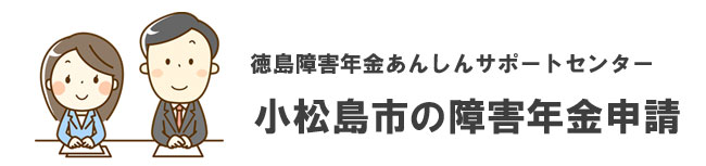 小松島市の障害年金申請相談