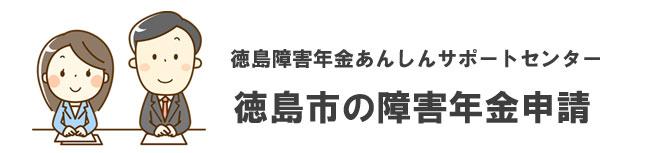 徳島市の障害年金申請相談