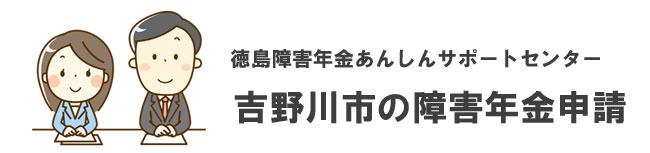 吉野川市の障害年金申請相談
